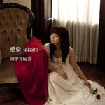 aizen_cd