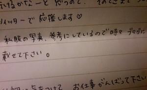 2013-09-27-00-01-50_deco.jpg