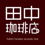◆アコースティックライブ田中珈琲店14杯目 ◆