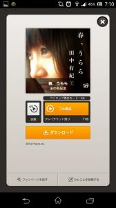 Screenshot_2013-11-17-07-10-54.png