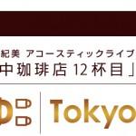 アコースティックライブ「田中珈琲店12杯目」お申し込み、その他お知らせ