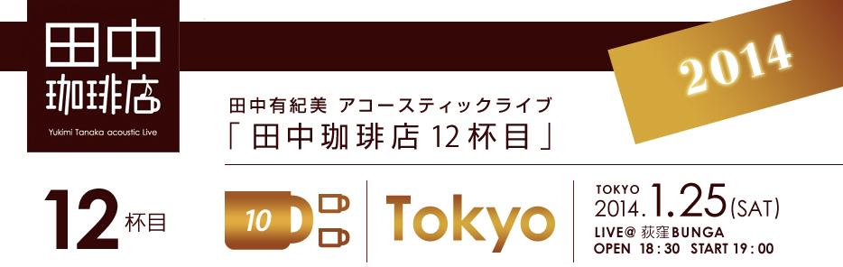 田中珈琲店12杯目