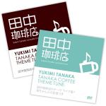 田中珈琲店のテーマ曲、配信について。ありがとうございました。