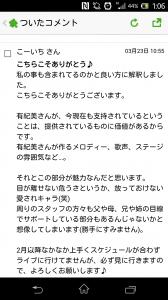 Screenshot_2014-03-26-01-06-35.png