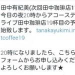 アコースティックライブ田中珈琲店19杯目予約開始!