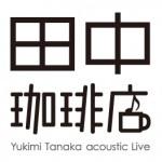 11月のアコースティックライブ田中珈琲店
