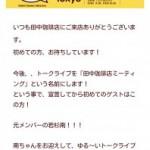 明後日29日!田中珈琲店ミーティング予約開始!