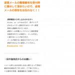 3月13日(日)ダブル田中の日のライブお申し込みについて