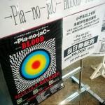 →Pia-no-jaC←のツアーファイナルを観に行って来ました。