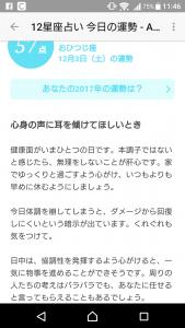 Screenshot_20161203-114632.png