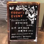 アコースティックライブ田中珈琲店36杯目ありがとうございました