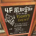 アコースティックライブ田中珈琲店37杯目ありがとう!