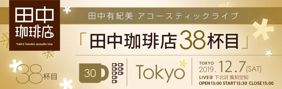 田中珈琲店38杯目